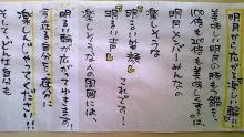 東岡崎 もつ鍋屋の社長ブログ-100708_1035~010001.jpg