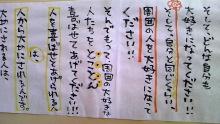東岡崎 もつ鍋屋の社長ブログ-100708_1035~020001.jpg