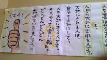 東岡崎 もつ鍋屋の社長ブログ-100708_1035~030001.jpg