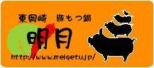 東岡崎 もつ鍋屋の社長ブログ