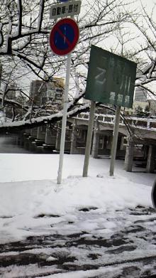 東岡崎 もつ鍋屋の社長ブログ-110117_1009~01.jpg