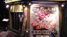 東岡崎 豚もつ鍋屋の社長ブログ-110711_2053~020001.jpg