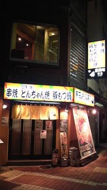 東岡崎 豚もつ鍋屋の社長ブログ-110804_1918~02.jpg
