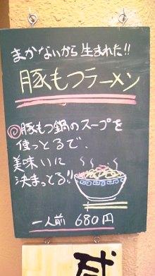 東岡崎 豚もつ鍋屋の社長ブログ-110808_1751~01.jpg