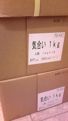 東岡崎 豚もつ鍋屋の社長ブログ-111118_1318~01.jpg