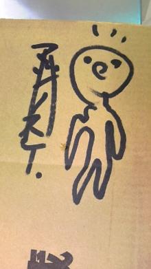 東岡崎 豚もつ鍋屋の社長ブログ-111206_1111~02.jpg
