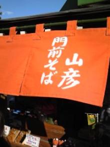 東岡崎 豚もつ鍋屋の社長ブログ-120109_1032~02.jpg