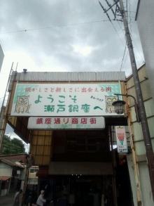 東岡崎 明月の社長ブログ-1347925991172.jpg