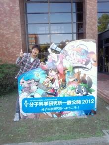 東岡崎 明月の社長ブログ-1350884347336.jpg