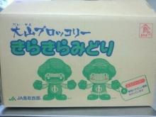 東岡崎 明月の社長ブログ-1351832891614.jpg