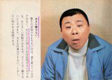 $東岡崎 明月の社長ブログ