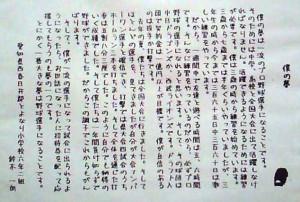 イチロー作文卒業文集