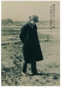 KenjiMiyazawa1