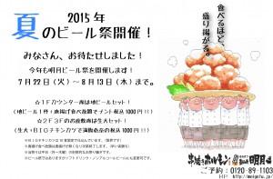 20150612@ビール祭ハガキ