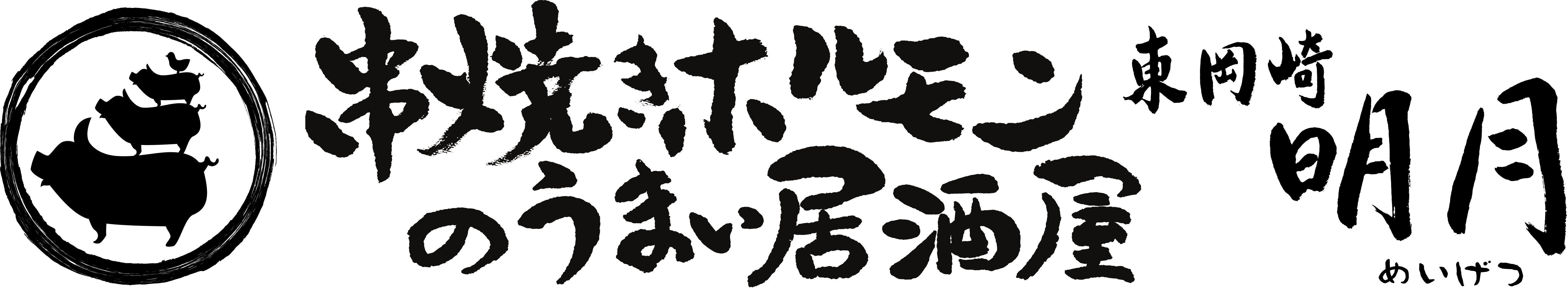 東岡崎 居酒屋『明月』の串焼きホルモンな日々
